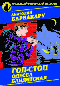 гоп-стоп_3
