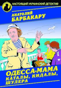 одесса-мама_1